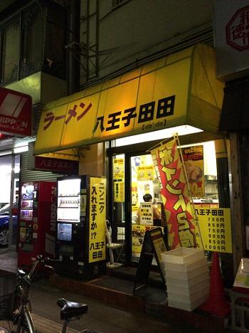ラーメン八王子田田
