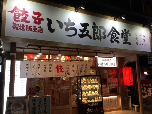 いち五郎食堂