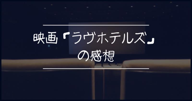 【高橋一生】映画「LOVEHOTELS ラヴホテルズ」の感想【紗栄子】