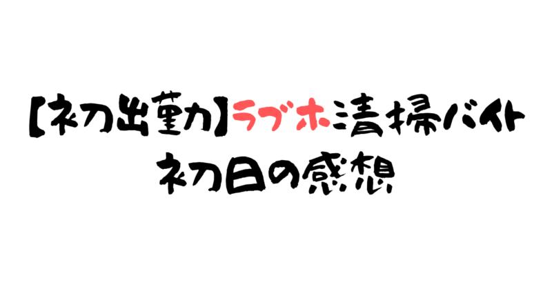 【初出勤】ラブホ清掃バイト初日の感想