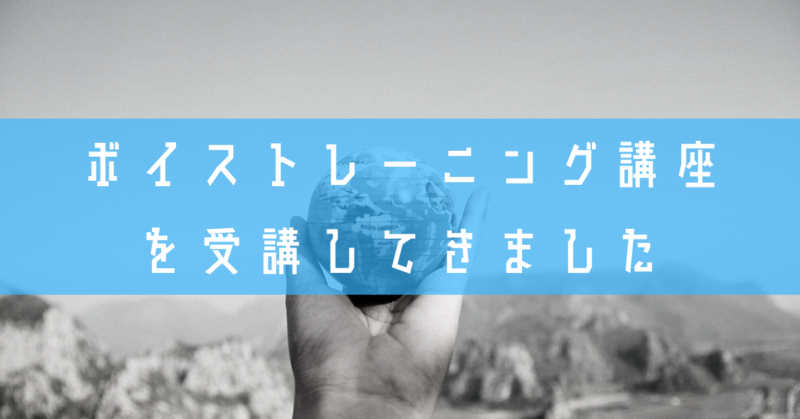 ストアカのボイストレーニング講座in渋谷を受講してきました