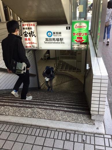 地下鉄高田馬場駅