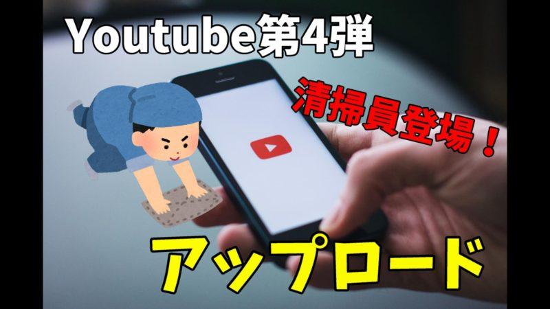 4個目のYoutube動画を作りました