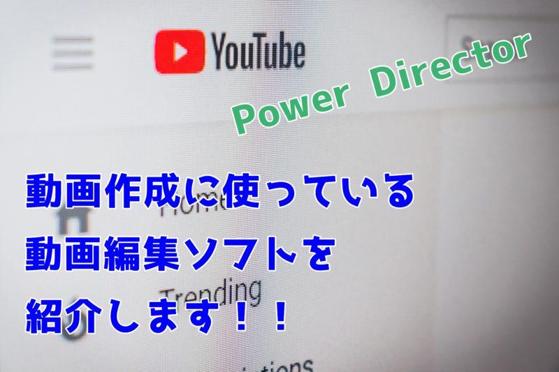 Youtubeの動画編集に使っているソフトを紹介します。