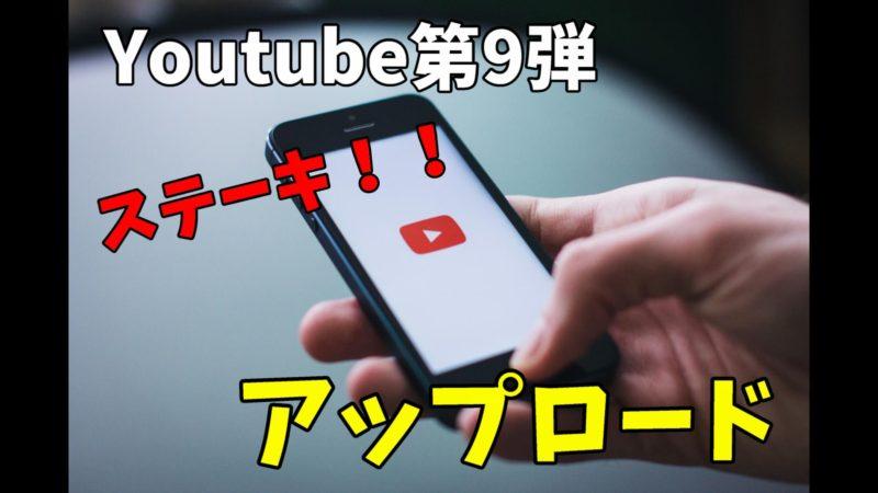 9個目のYoutube動画を作りました