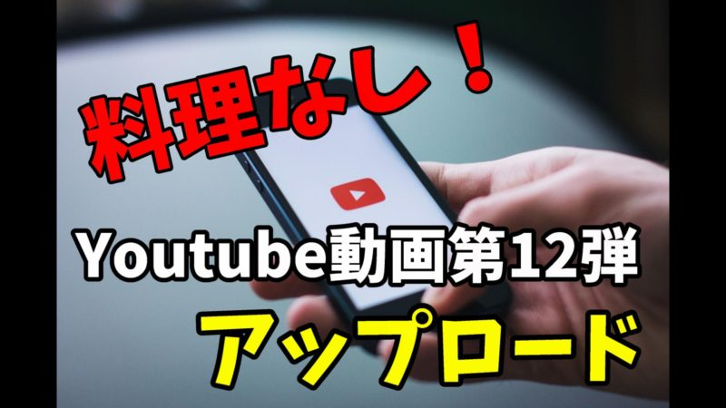 12個目のYoutube動画を作りました
