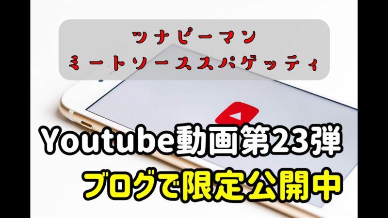 23個目のYoutube動画を作りました
