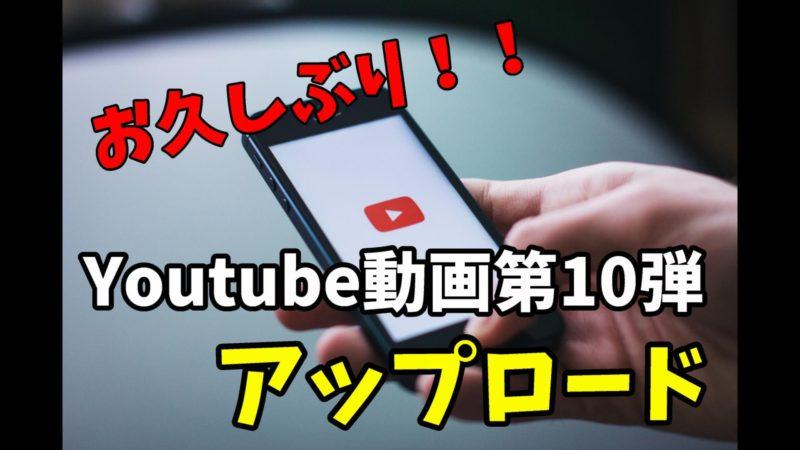 10個目のYoutube動画を作りました
