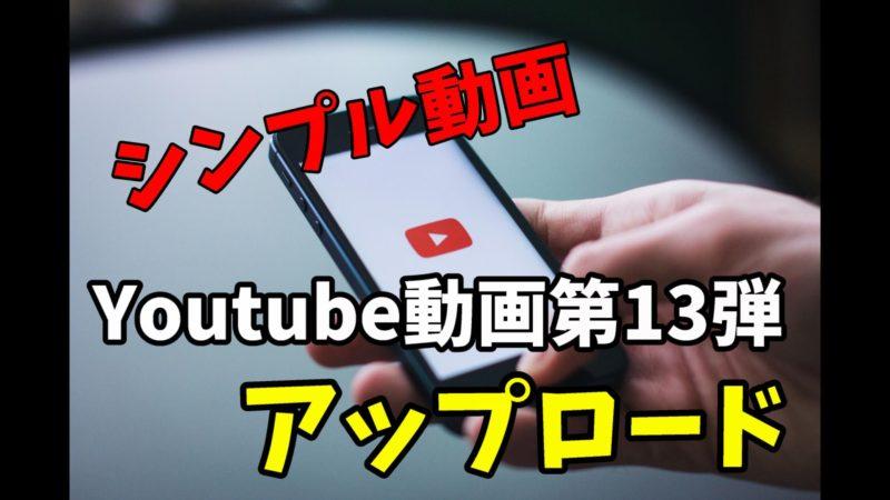 13個目のYoutube動画を作りました