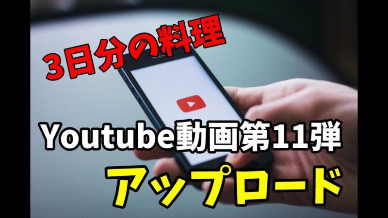 11個目のYoutube動画を作りました