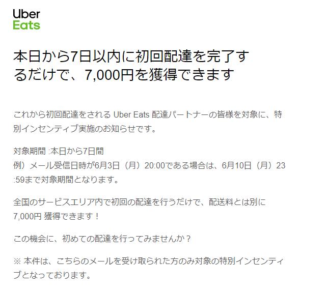 初配達で7000円メール