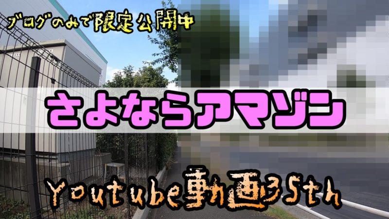 35個目のYoutube動画を作りました