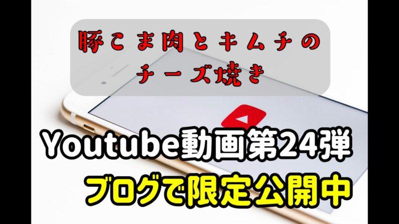 24個目のYoutube動画を作りました