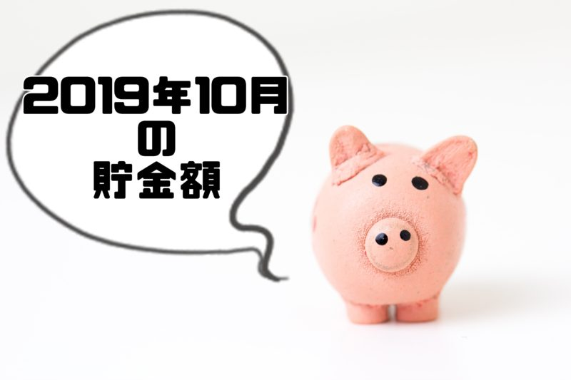 2019年10月の貯金額