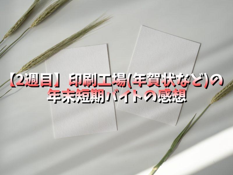 【1週目】印刷工場(年賀状など)の年末短期バイトの感想