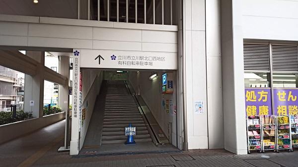 立川のレンタサイクル屋さんの入り口