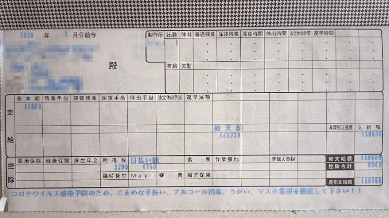 島根県の工場の給与明細