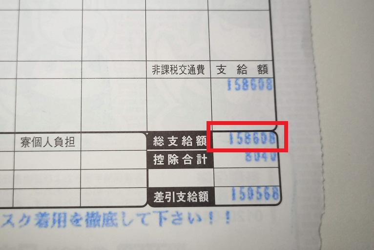 令和2年3月分給与明細(休業手当)