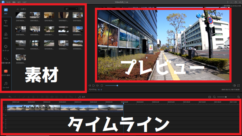 EaseUS Video Editorメイン画面