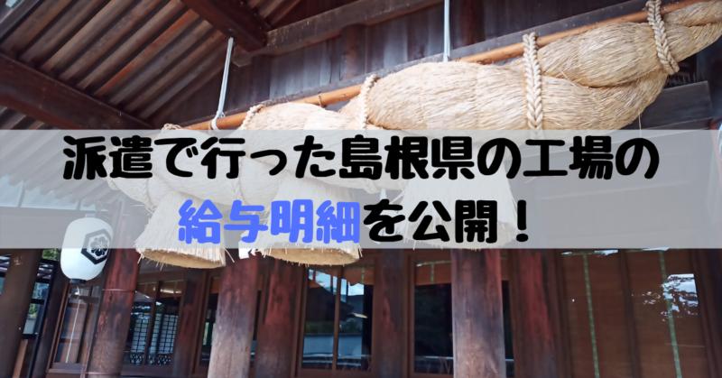 島根県の工場の 給与明細を公開します!