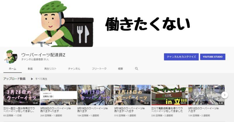 Youtubeチャンネルトップページ