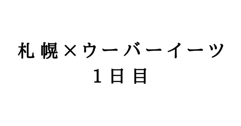 札幌×ウーバーイーツ1日目