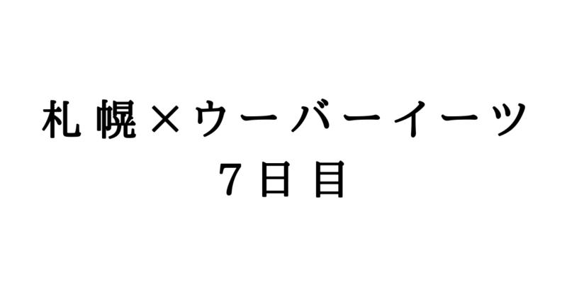 札幌×ウーバーイーツ7日目
