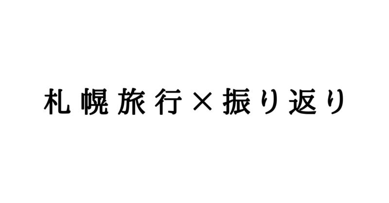 札幌旅行×振り返り
