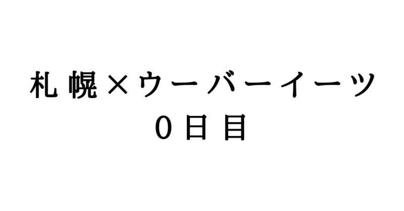 札幌×ウーバーイーツ0日目