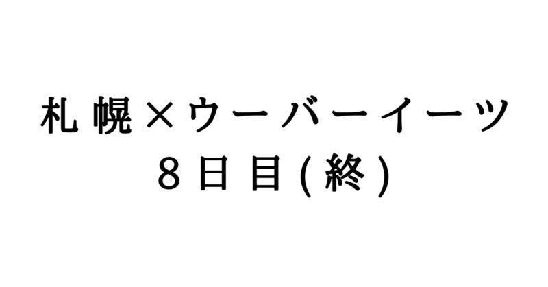 札幌×ウーバーイーツ8日目