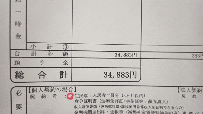 初期費用総合計34883円