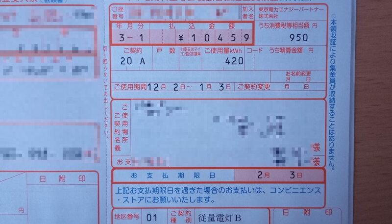 1月分(12月2日~1月3日)の電気代が10,459円でした