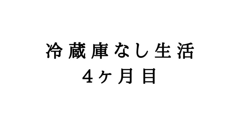 冷蔵庫なし生活4ヶ月目~冬は楽勝~