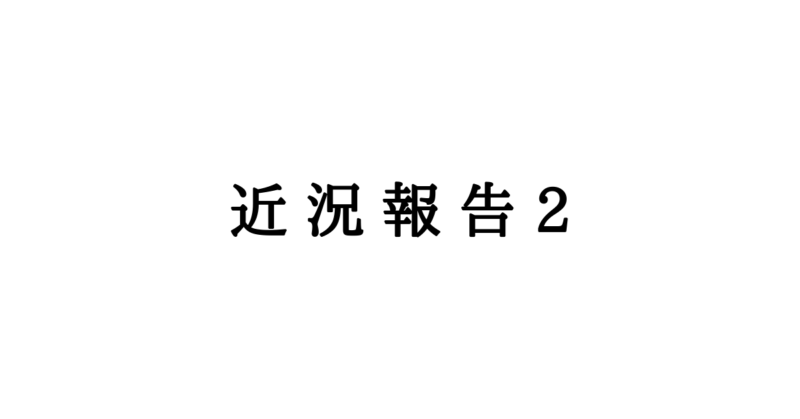 近況報告2