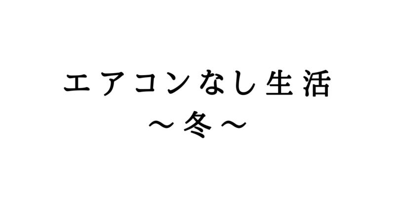 エアコンなし生活 ~冬~