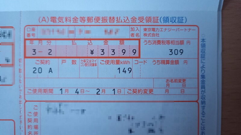 2月分の電気料金の明細書