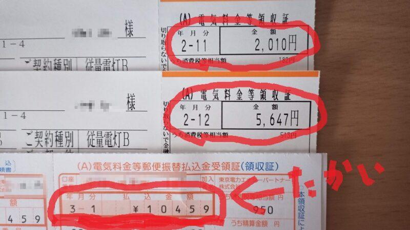 11、12、1月分の電気料金明細票