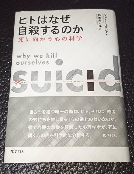 ヒトはなぜ自殺するのか