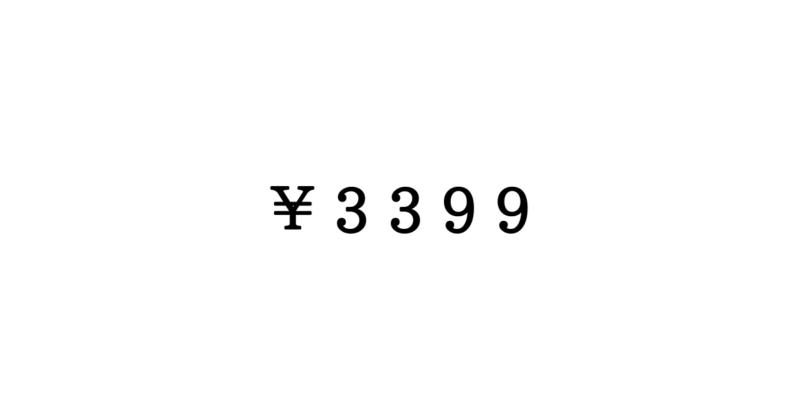 ¥3399