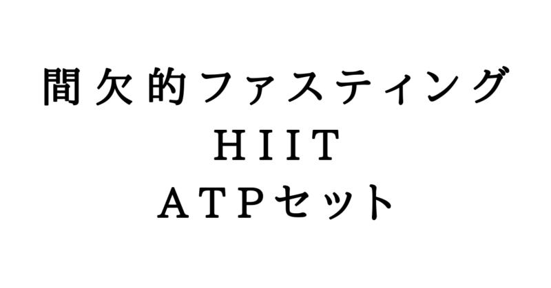 間欠的ファスティング HIIT ATPセット