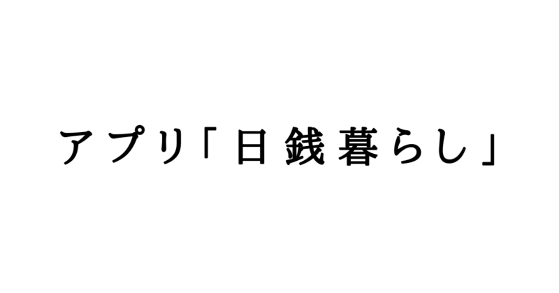 アプリ「日銭暮らし」