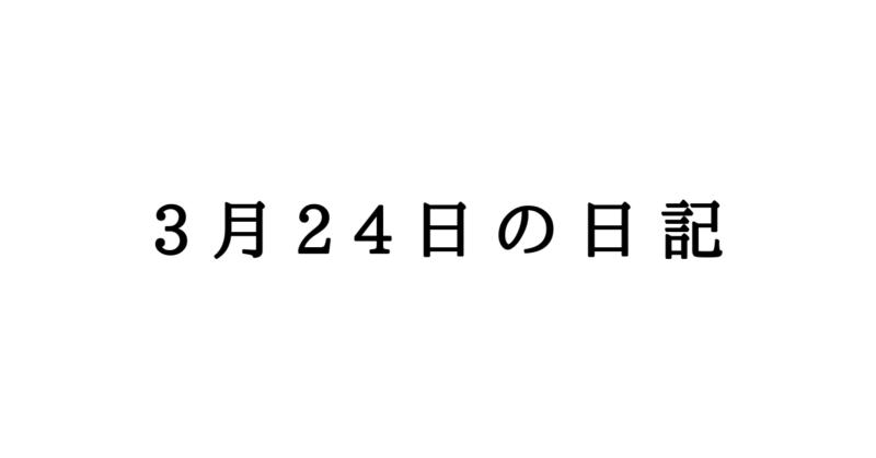 3月24日の日記
