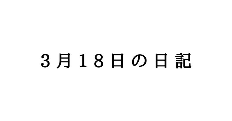 3月18日の日記