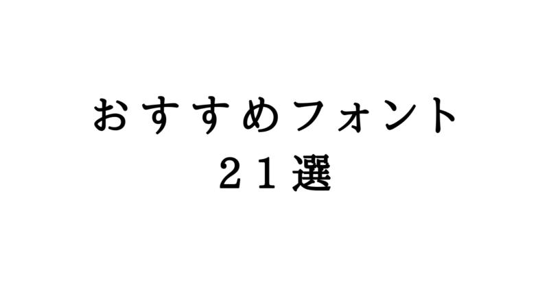 おすすめフォント21選