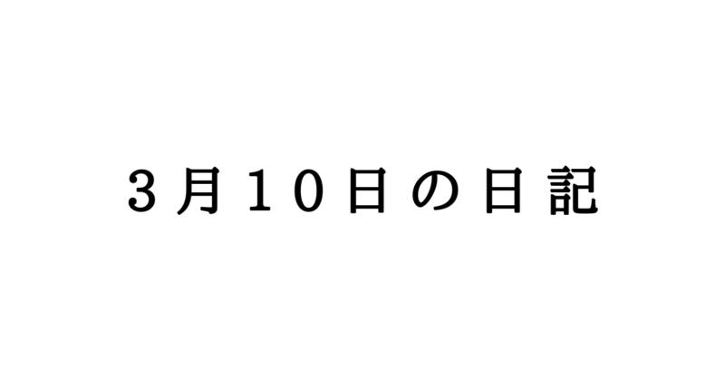 3月10日の日記