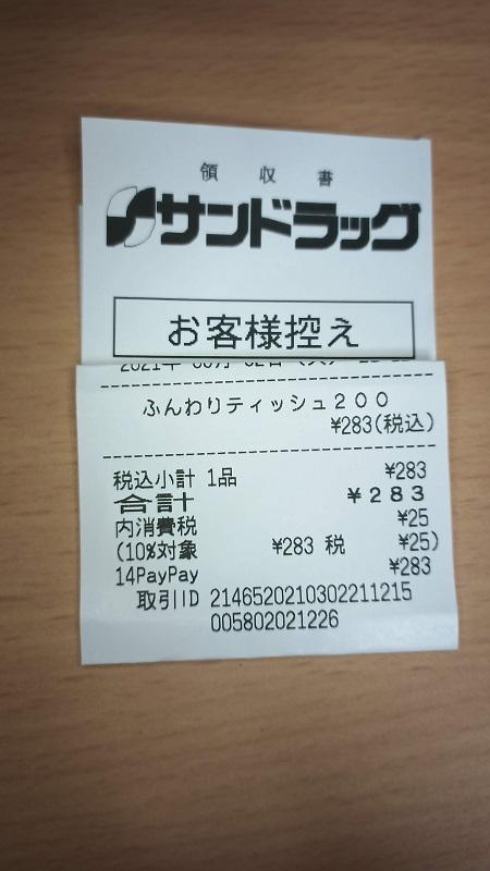 ティッシュ283円のレシート
