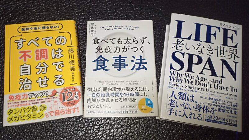 「すべての不調は自分で治せる」、「食べても太らず、免疫力がつく食事法」、「LIFE SPAN 老いなき世界」