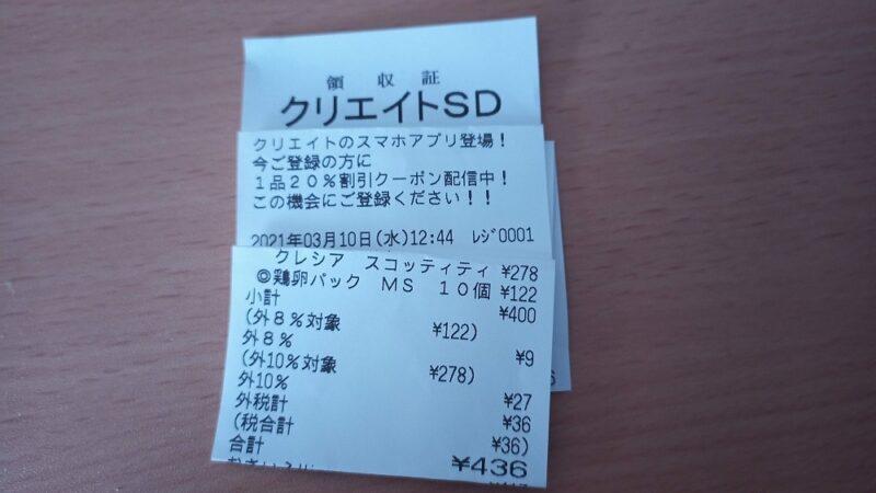 ティッシュ税込み305円+玉子税込み131円の計436円