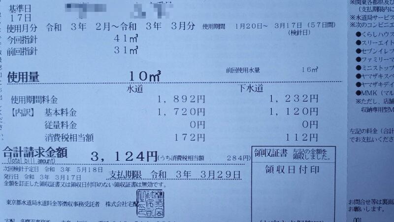 2~3月分の水道代は3,124円でした
