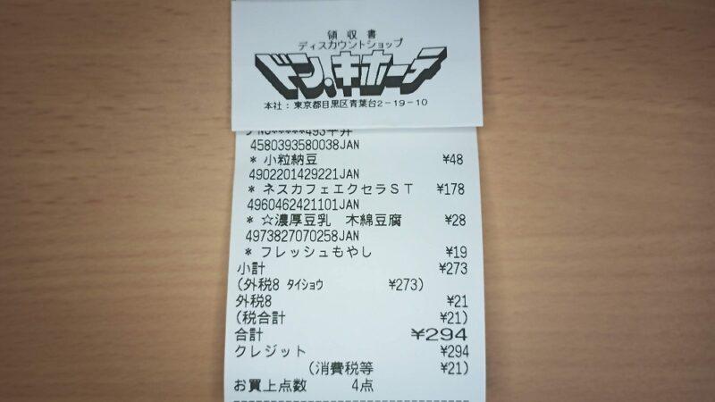 レシート。合計294円。